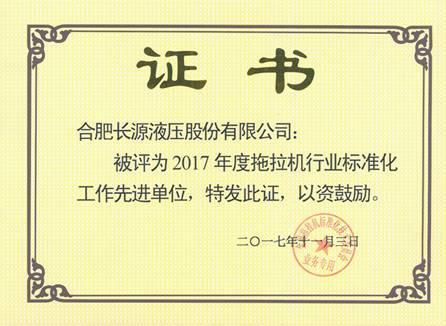"""合肥长源液压荣获2017年度拖拉机行业标准化工作先进单位称号""""/"""